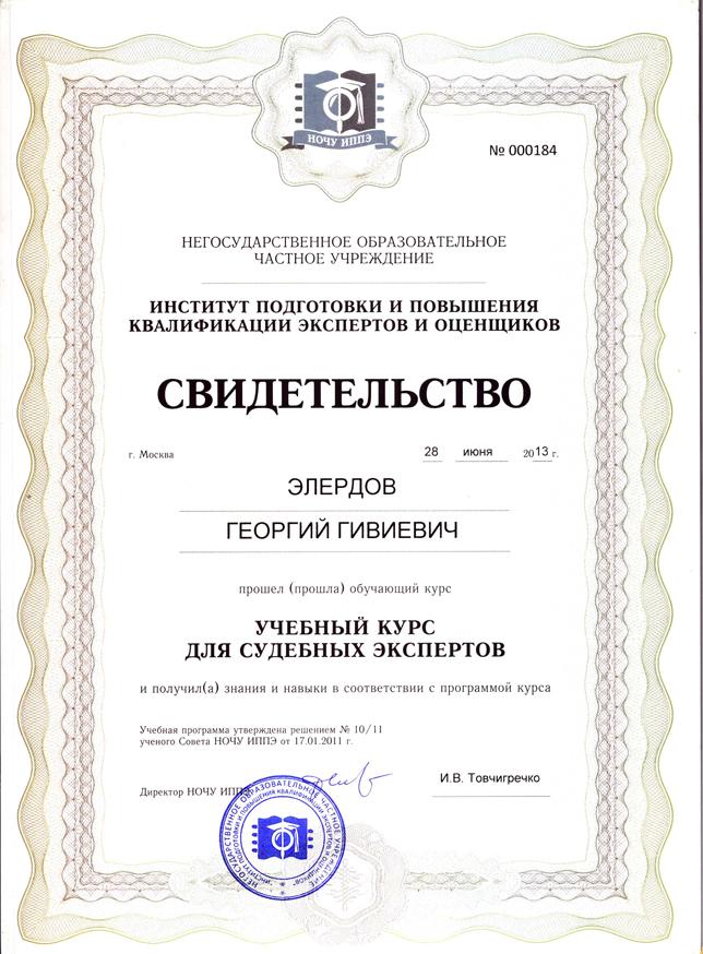 Юридическая консультация в домодедово