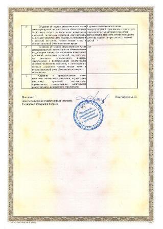 Сертифкат СРО